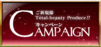 ご新規様Total beauty Produce!!キャンペーン